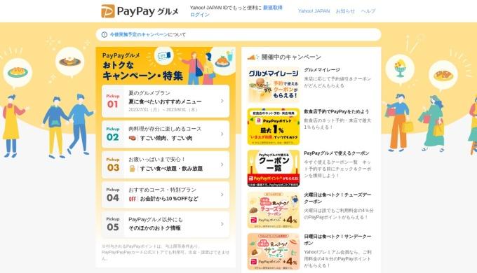 Screenshot of reservation.yahoo.co.jp