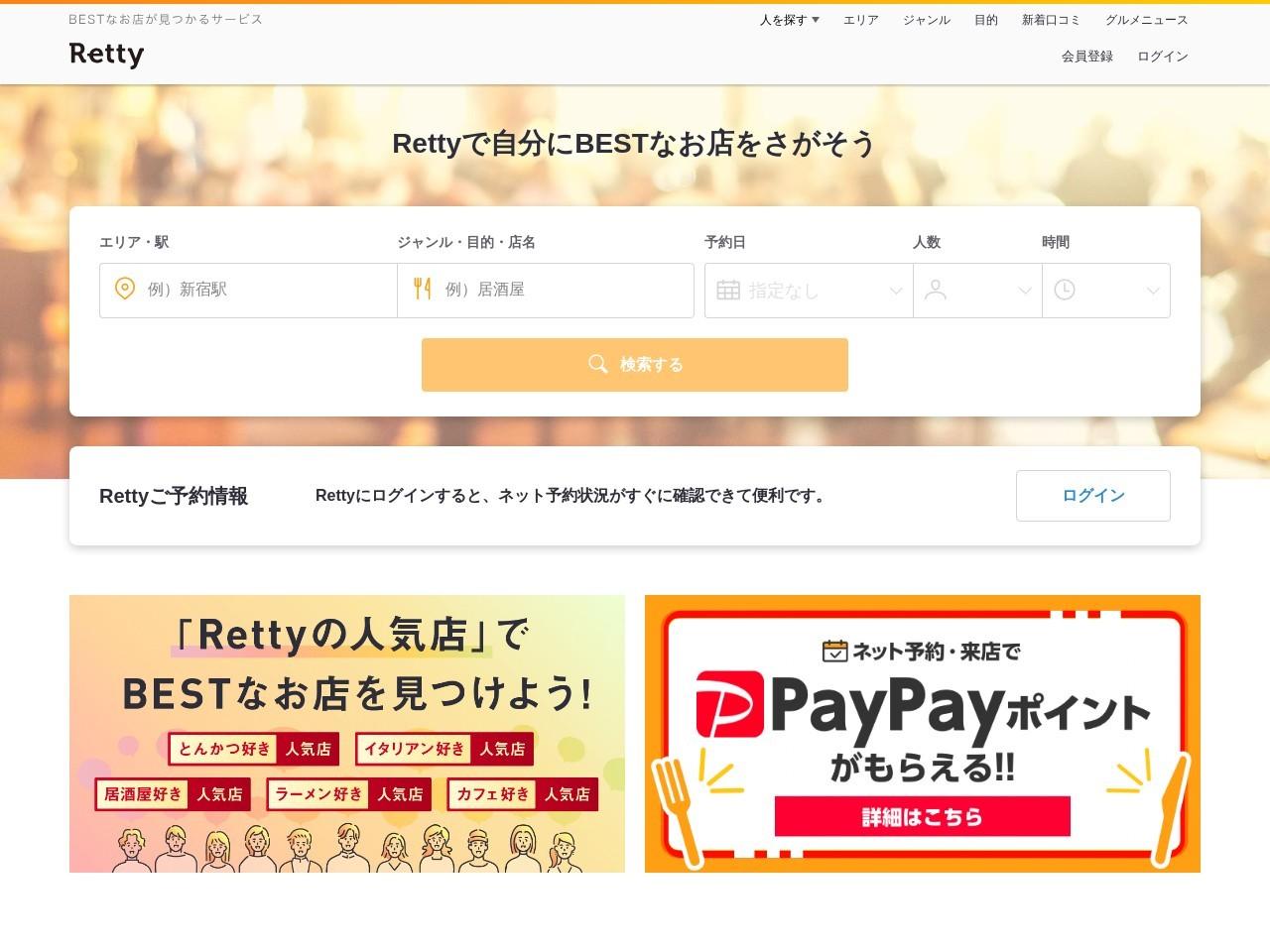 【自動投稿】 松本市 無料wifi でおすすめのお店 – Retty