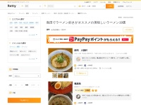 島田でラーメン通がオススメする人気ラーメン店20選 - Retty
