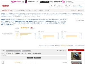 https://review.rakuten.co.jp/item/1/212236_10012381/1.1/ev5/?l2-id=review_PC_il_iteminfo_05