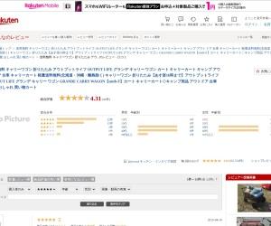 Screenshot of review.rakuten.co.jp