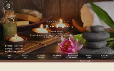 Screenshot of rin-esthe.com