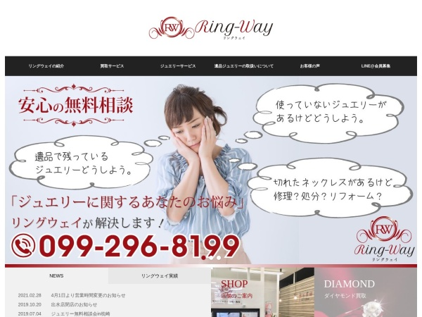 Screenshot of ring-way.jp
