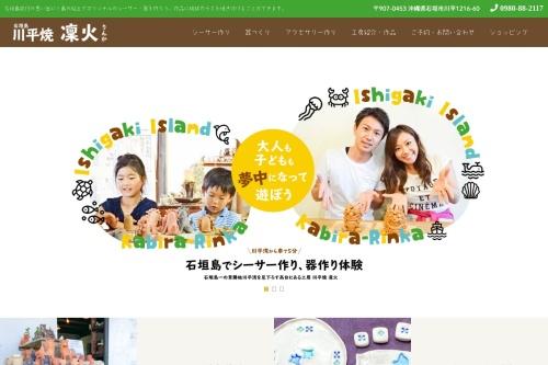 Screenshot of rinka-ishigaki.com