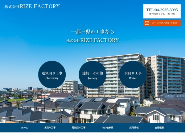 Screenshot of rizefactory.co.jp