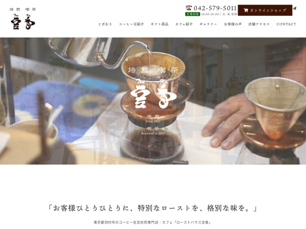 Screenshot of roast-coffeetouka.jp
