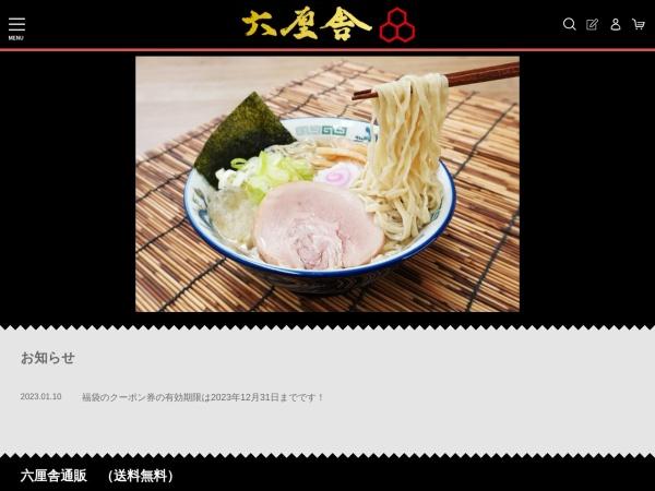 Screenshot of rokurinsha-onlineshop.com