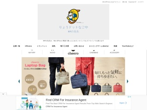 https://ryo.nagoya/2014/02/26/cheero-laptop-bag.html