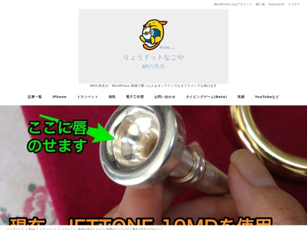 https://ryo.nagoya/2014/04/10/trumpet-music-bress-steady.html
