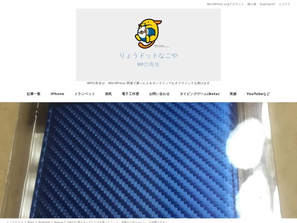 Screenshot of ryo.nagoya