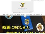 https://ryo.nagoya/2014/11/08/get-seal-wordbenchnagoya-11gatudo.html