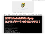 https://ryo.nagoya/2014/11/13/nexus72013-android5-0-update-ziriki.html