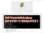 https://ryo.nagoya/2014/11/13/nexus72013-android5-0-update-ziriki.html