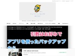 https://ryo.nagoya/2014/11/16/nexus72013-android5-0-backup.html