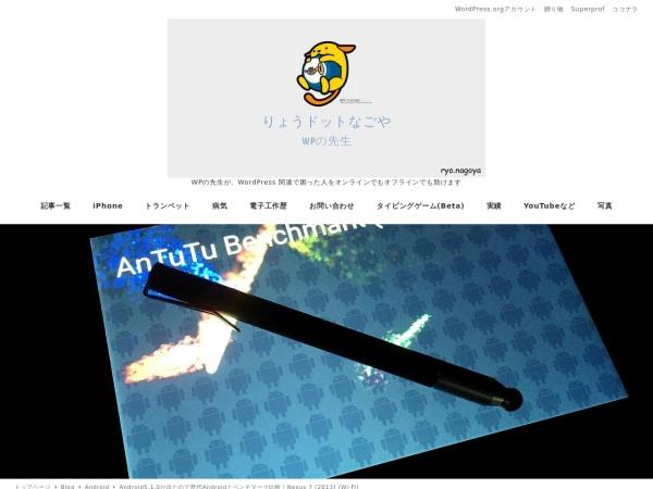 https://ryo.nagoya/2015/04/25/android-5-0-1-kara-4-3-benchmark.html