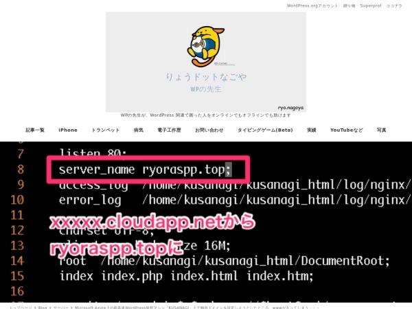 https://ryo.nagoya/2015/09/11/microsoft-azure-kusanagi-domain-miss.html