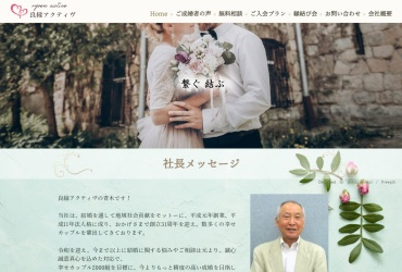 Screenshot of ryoen-active.com