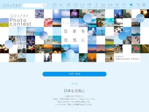 Screenshot of s-came.jp