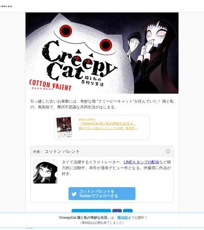 Screenshot of sai-zen-sen.jp