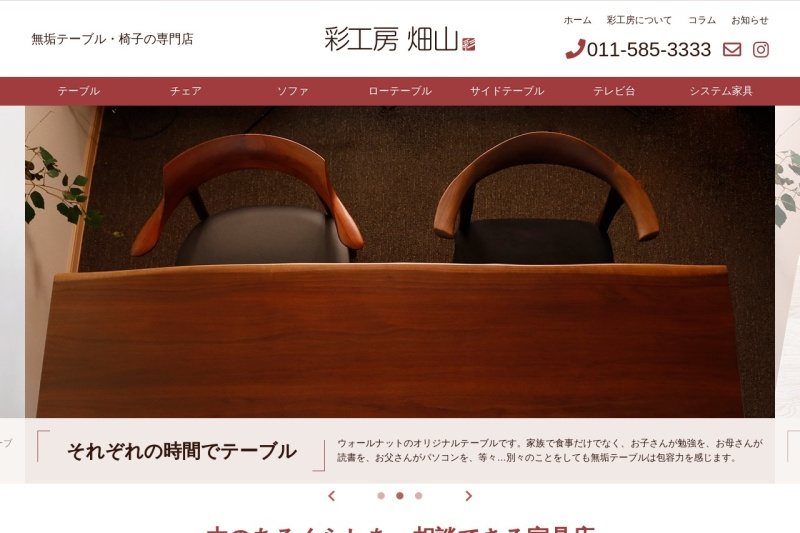 Screenshot of saikoubou.com