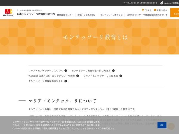 Screenshot of sainou.or.jp