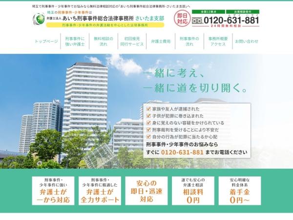 Screenshot of saitama-keijibengosi.com