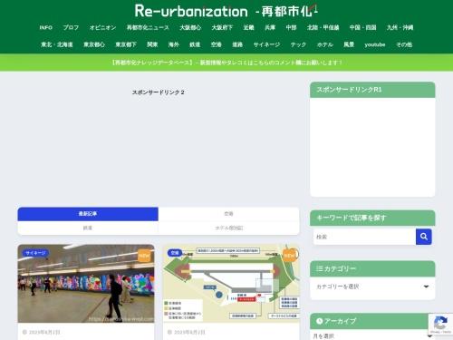 Re-urbanization -再都市化-