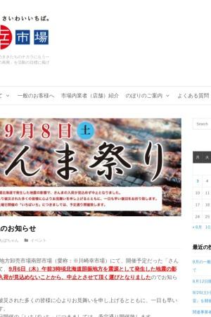 Screenshot of saiwai-ichiba.jp