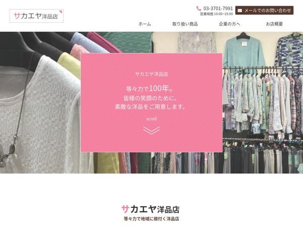 Screenshot of sakaeya-tokyo.co.jp