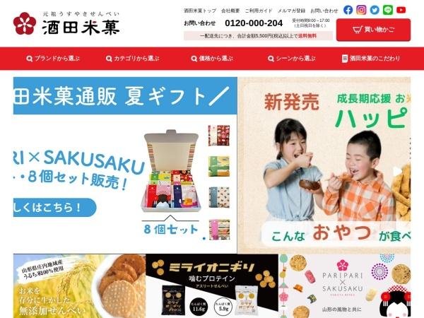 Screenshot of sakatabeika.jp