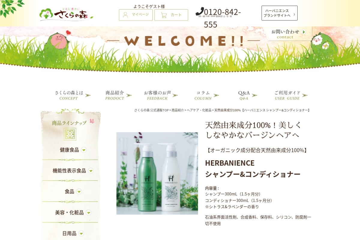 https://sakura-forest.com/syouhin/herb/