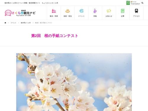 Screenshot of sakura-navi.net