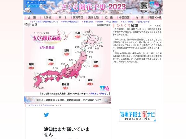 https://sakura.weathermap.jp/