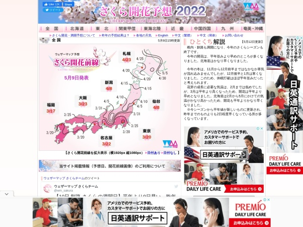 Screenshot of sakura.weathermap.jp