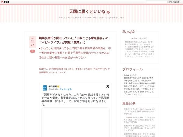 Screenshot of sakura4747.blog.fc2.com