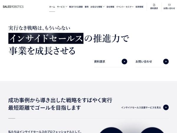Screenshot of salesrobotics.co.jp