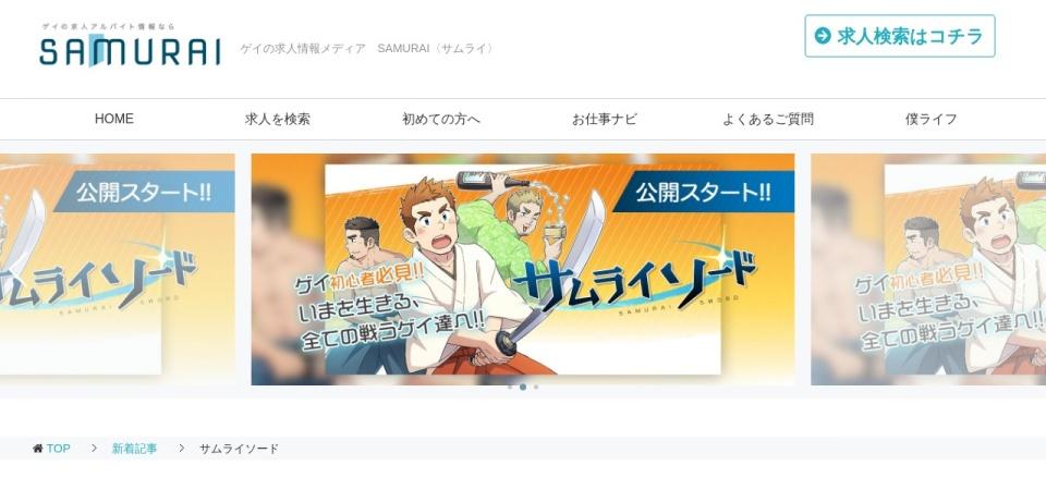 Screenshot of samurai-life.com