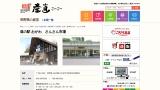 長野県最初の道の駅 信州新町の車中泊情報