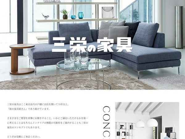 Screenshot of sanei-kagu.co.jp