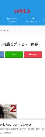 https://sanekosusumejouhou.com/2014/09/15/post-1360/