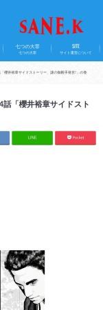 https://sanekosusumejouhou.com/2015/04/27/post-2323/