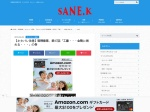 https://sanekosusumejouhou.com/2015/06/08/post-2491/