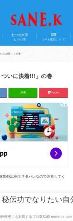 https://sanekosusumejouhou.com/2015/06/29/post-2591/