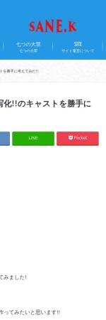 https://sanekosusumejouhou.com/2015/07/20/post-2670/