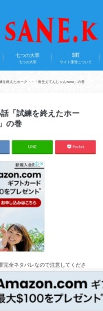 https://sanekosusumejouhou.com/2015/08/19/post-2780/