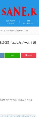 Screenshot of sanekosusumejouhou.com