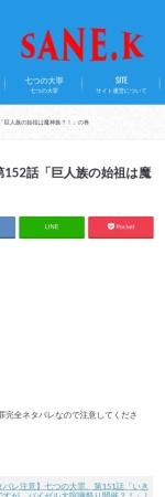 https://sanekosusumejouhou.com/2015/12/02/post-3238/
