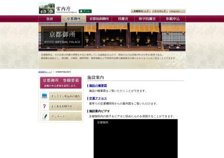 Screenshot of sankan.kunaicho.go.jp
