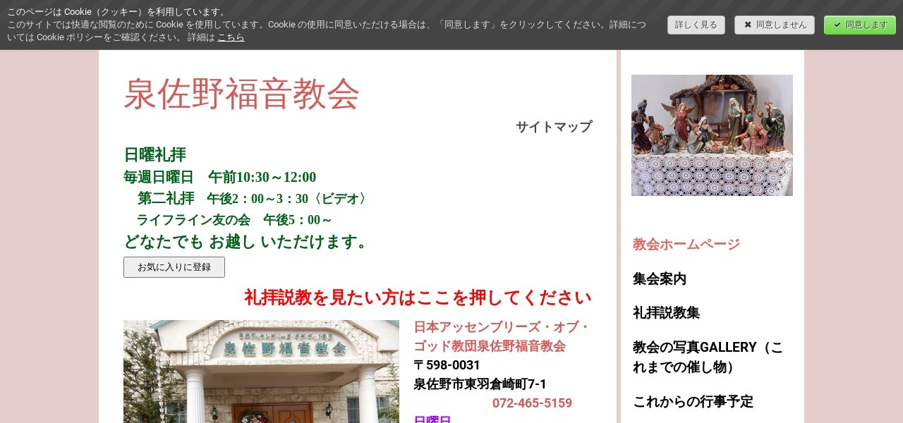 Screenshot of sanogospelhallelujah.jimdofree.com