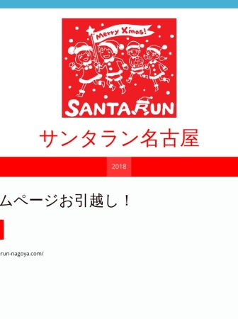 Screenshot of santarunnagoya.jimdo.com